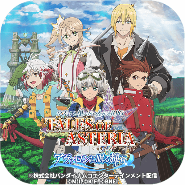 Tales of Asteria