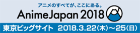 AnimeJapan 2018 Official Site